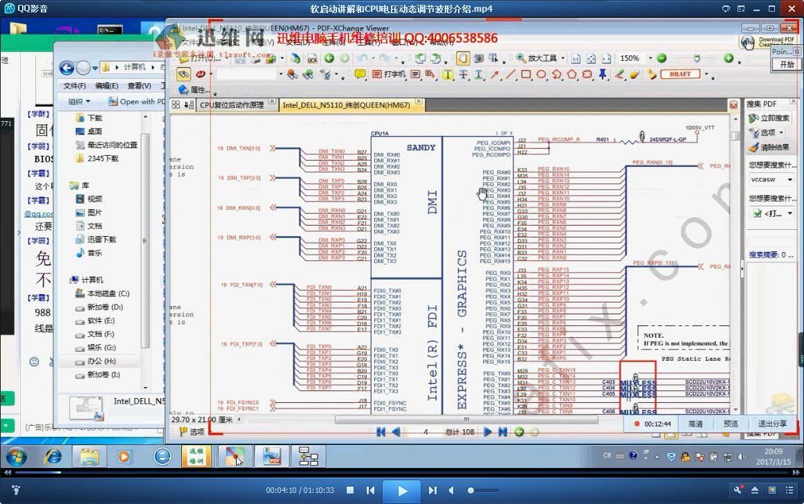 笔记本电脑维修--软启动过程和cpu供电动态调节讲解