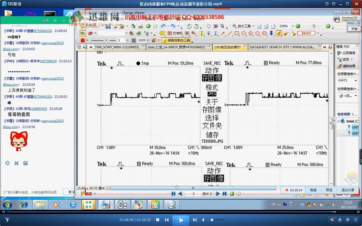 本课程为迅维主板远程维修培训实录,本视频详细讲解了电脑上电后的全部自检过程,学完本视频后对那些开机不显示的故障机器有一个全新的维修思路。同时还讲解了CPU供电在动态调节下的工作电压及波形分析,使你对CPU供电有个全新的了解。具体的讲解请看本视频内容。